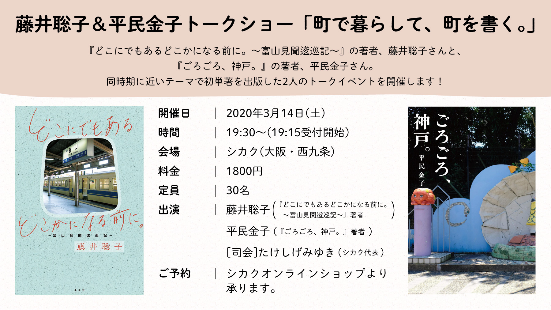 2020/03/14「町で暮らして、町を書く。」藤井聡子&平民金子トークショー延期のお知らせ