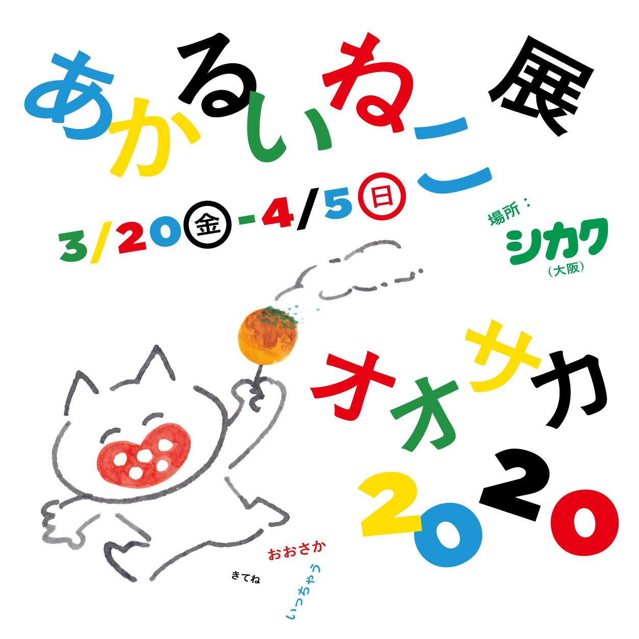 3/20-4/5 徳永明子「あかるいねこ展オオサカ2020」お願いとご注意