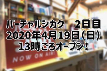 バーチャルシカク2日目開店(配信)のお知らせ