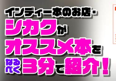 新動画シリーズ「オススメ本をなるべく3分で紹介!」スタート!