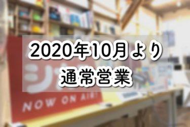 2020年10月より通常営業となります