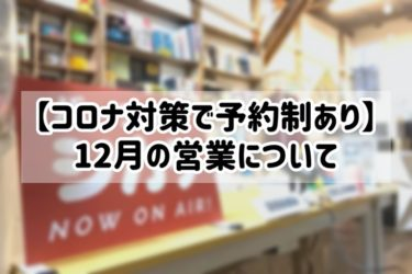 12/17更新【コロナ対策で予約制あり】12月の営業についてのお知らせ